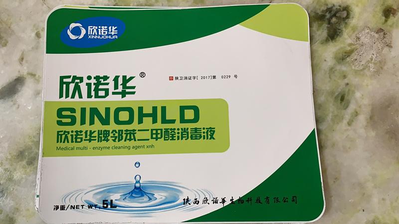 医用季铵盐消毒液|陕西销量好的季铵盐消毒液品牌
