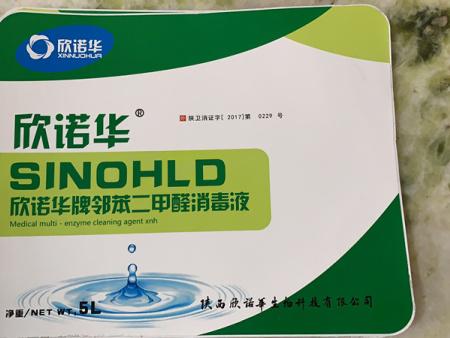 欣诺华牌二氧化氯消毒粉-季铵盐消毒液供应