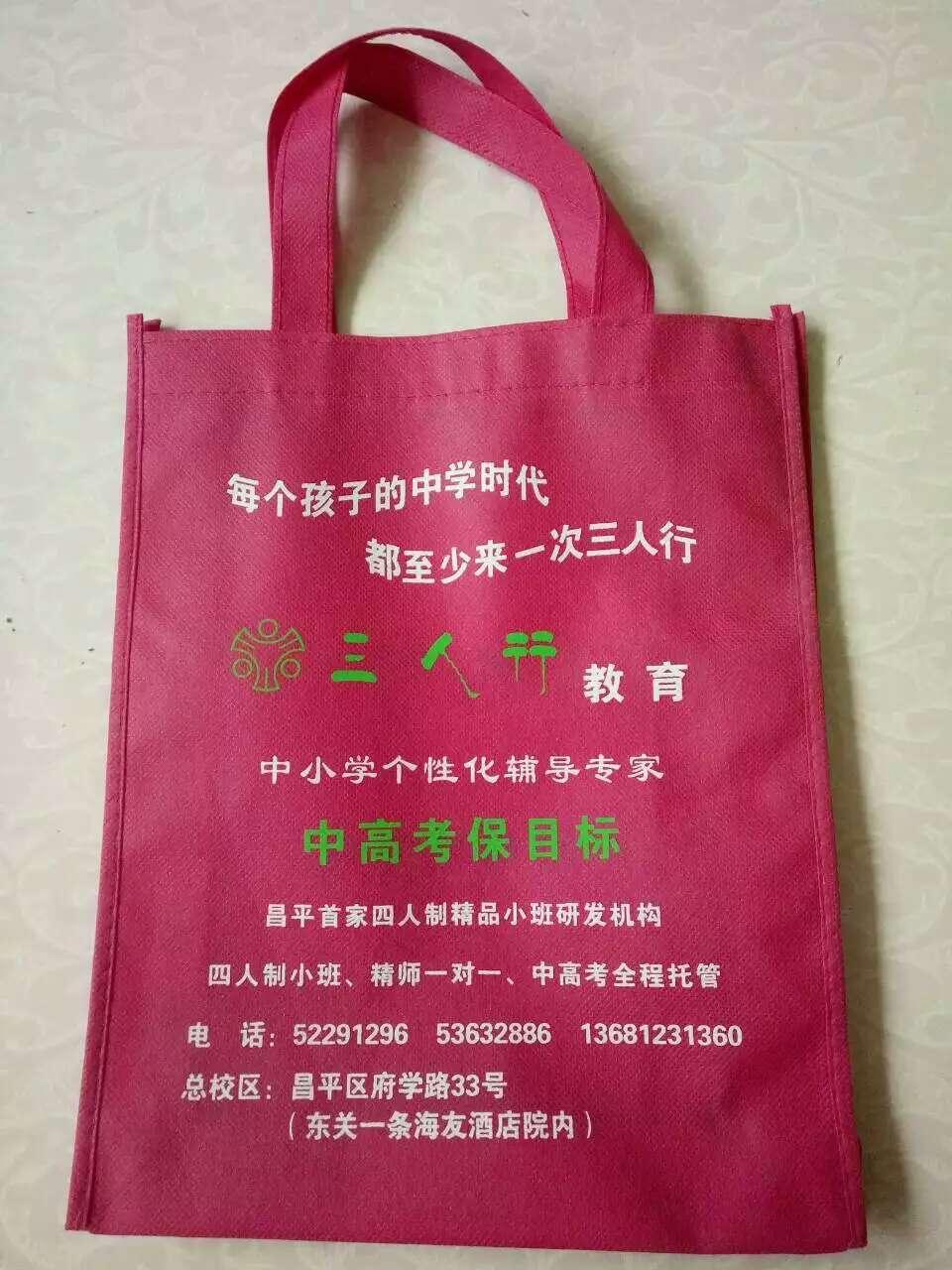 内蒙古无纺布购物袋加工-价格适中的无纺布袋-和又兴纸塑包装厂提供
