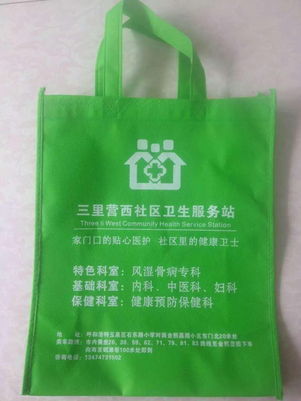 包头无纺布袋加工-新品无纺布袋-和又兴纸塑包装厂提供
