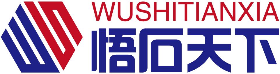 悟石天下(廈門)科技有限公司