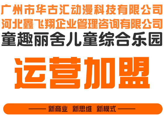 河北鑫飛翔企業管理有限公司