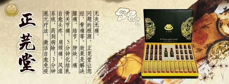 广州伊璐公司-养生、私密、爆款