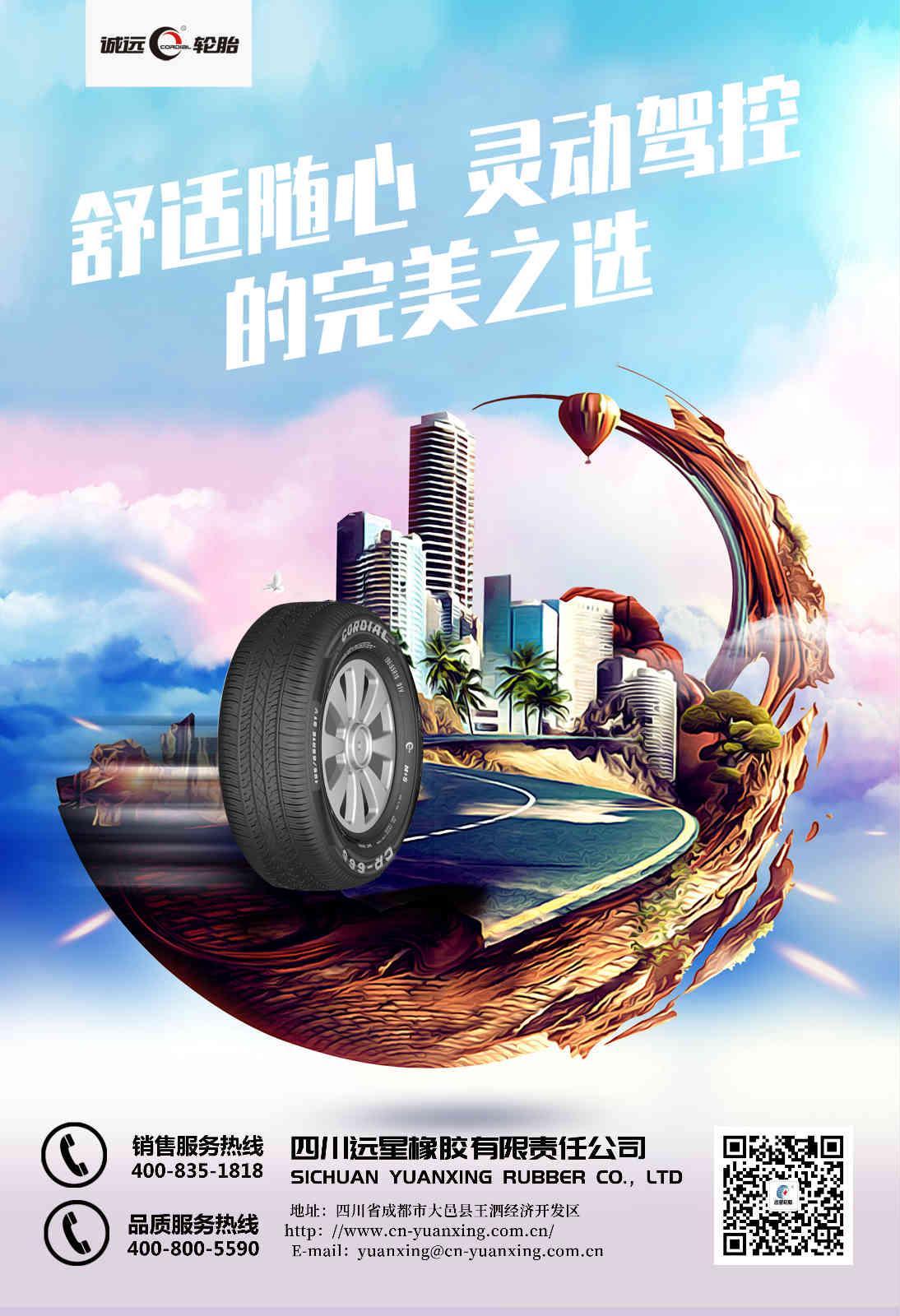 厂家批发轮胎_远星橡胶提供有品质的轮胎