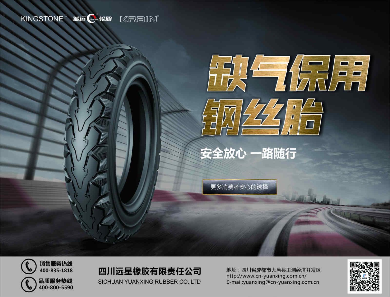 四川口碑好的轮胎-品牌好的轮胎推荐