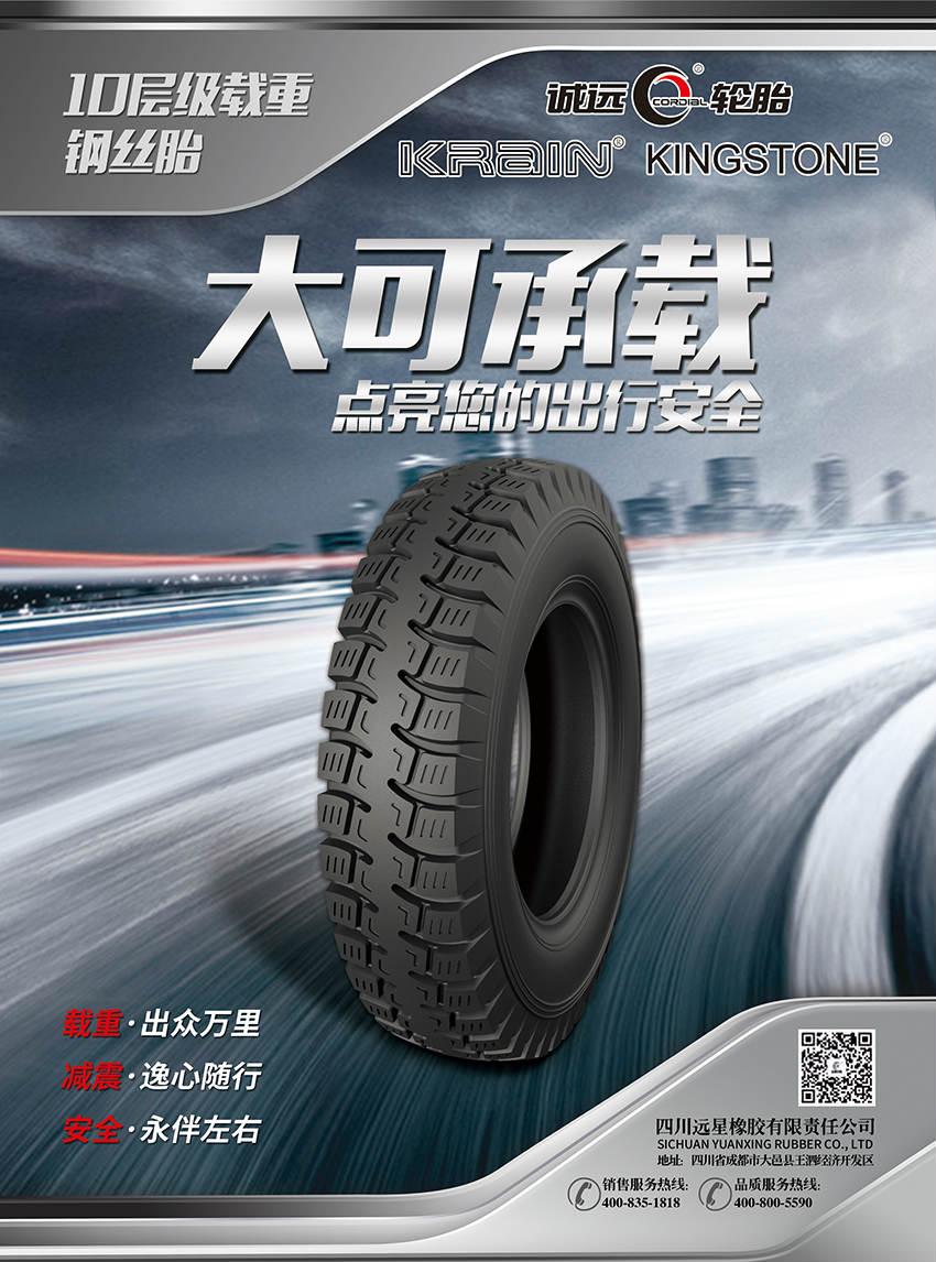 厂家批发轮胎_成都哪家供应的轮胎品质好
