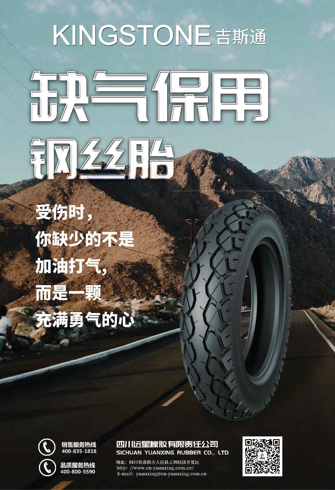 汽车轮胎出售-哪里有销售专业的轮胎