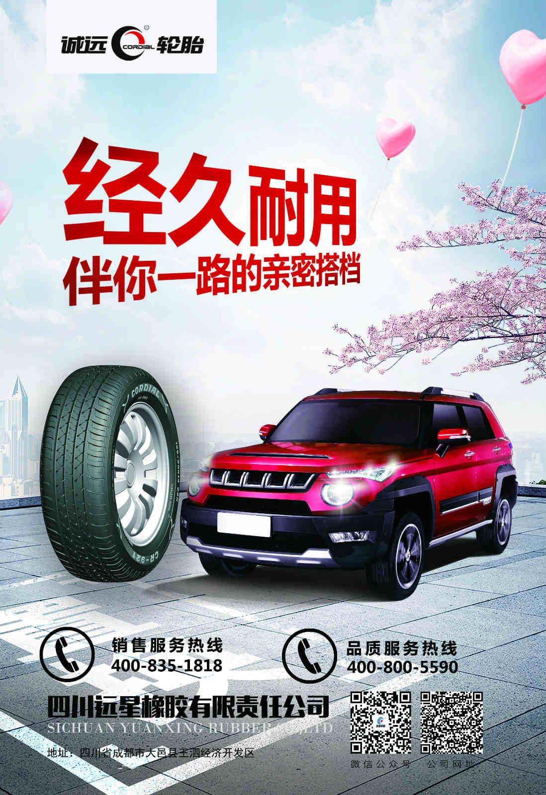 新一代家用轿车轮胎,拥有居家完美生活体验