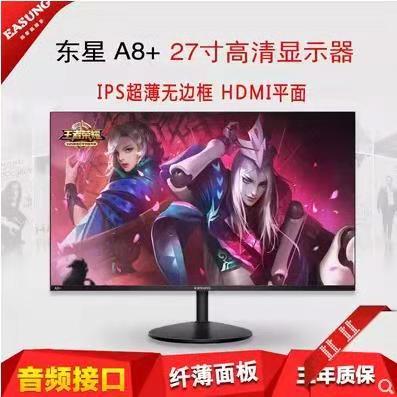 昆明卓兴东星A8+ 27寸IPS超薄无边框显示器