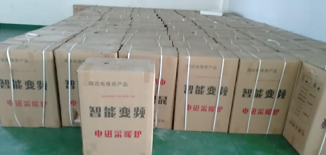 沈阳专业的电磁锅炉批售-朝阳电磁锅炉