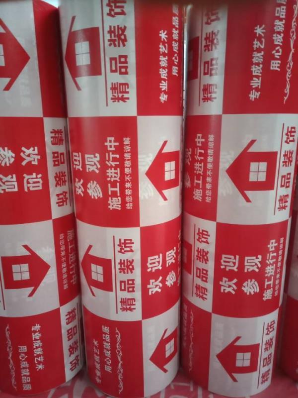 内蒙古地面保护膜的生产厂家就找【和?#20013;?#32440;塑包装厂】