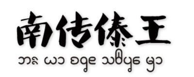 昆明傣王科技有限公司