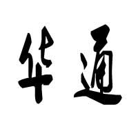辽宁华通风机有限公司
