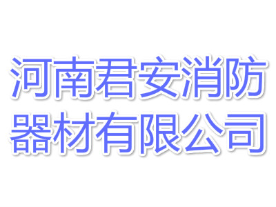 河南君安消防器材有限公司