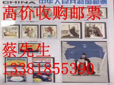 杭州邮票回收杭州市邮票上门收购