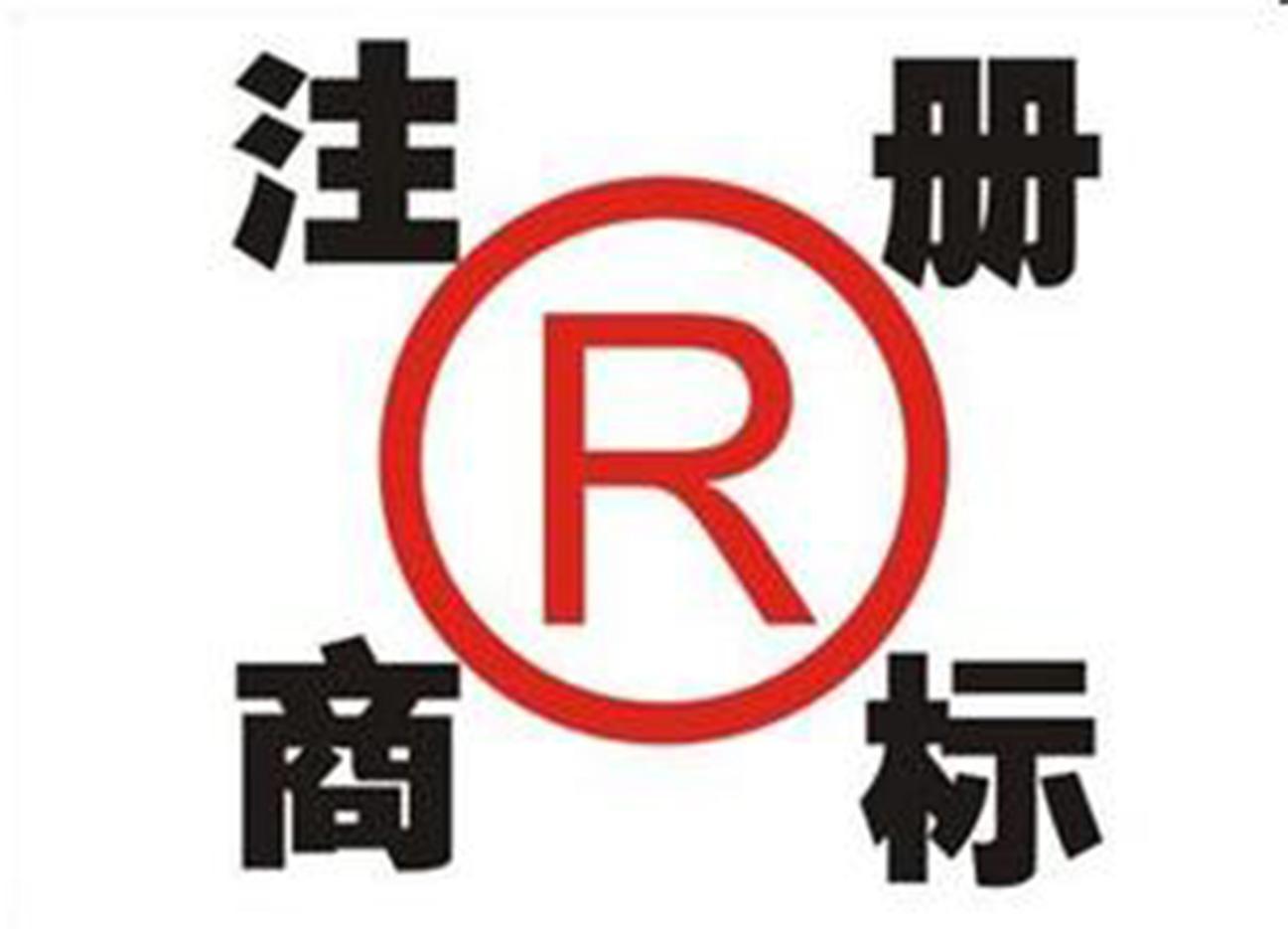 盘锦知识产权申请就找善亲若水提供专业便捷的商标注册,版权申请