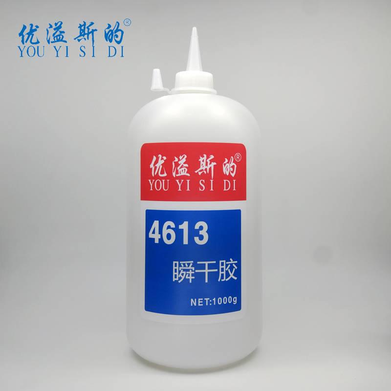三乡502胶水厂 优溢斯的4613瞬干胶 正品乐泰批发价