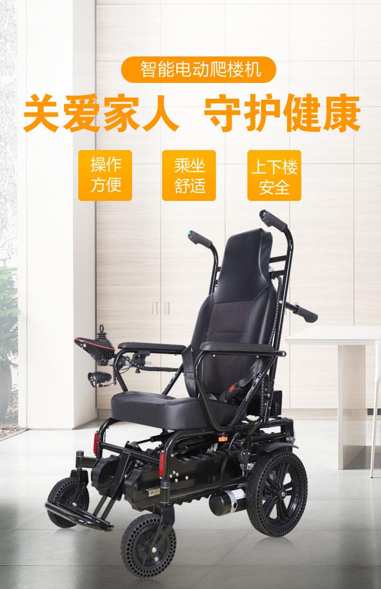 履带式电动爬楼轮车厂-潍坊品牌好的生产商-八哥医疗