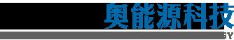 黑龍江京奧能源科技有限公司