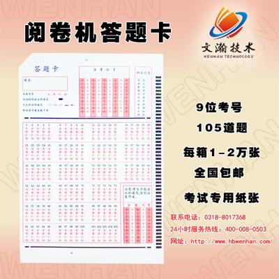 理综答题卡供应 鸡泽县学生信息卡加工