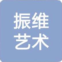 甘肃振维艺术景观工程〗有限公司