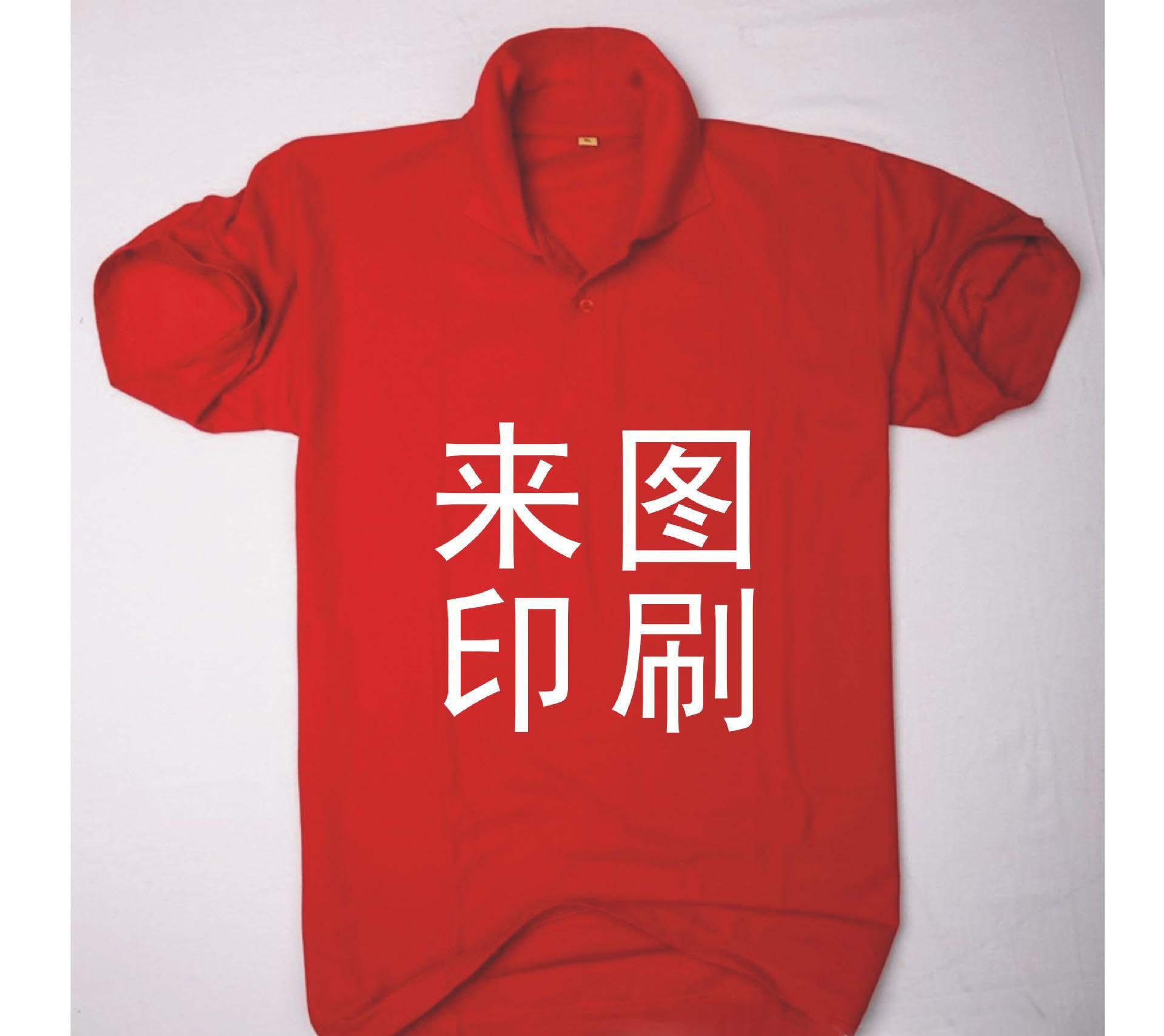 個性化的廣告衫定制