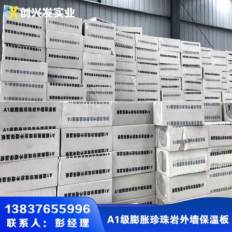 膨胀珍珠岩外墙保温板_创兴发实业提供的A1级哪里好 膨胀珍珠岩外墙保温板