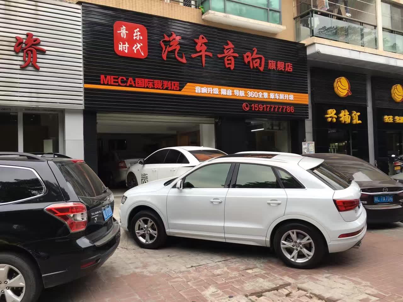 惠州音乐时代汽车音响改装店的营销理念