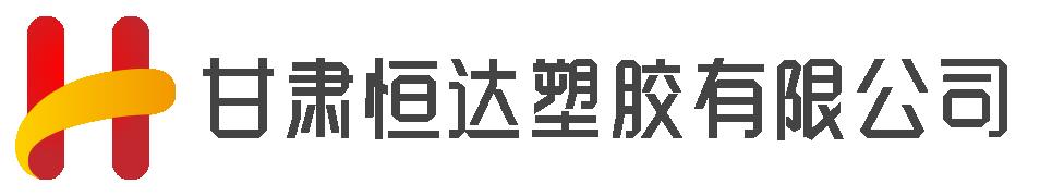 甘肅恆(heng)達塑(su)膠(jiao)有(you)限公(gong)司