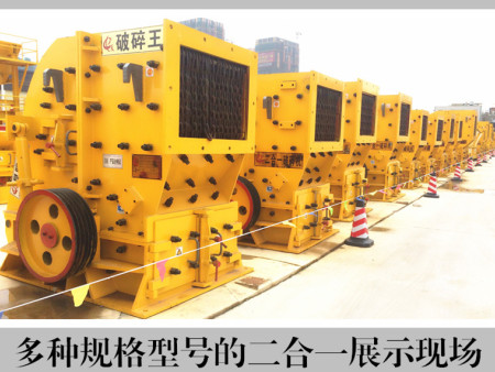 云南创新的破碎机|云南优惠的二合一高转速新型反击式破碎机供应