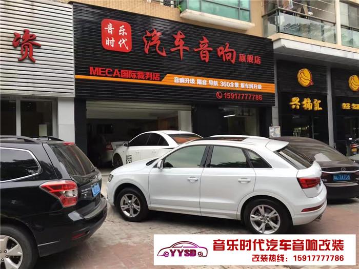 惠东汽车音响隔音改装店-惠州汽车音响改装服务价格