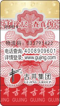 供销核径迹防伪_广东有实力的核径迹防伪厂家