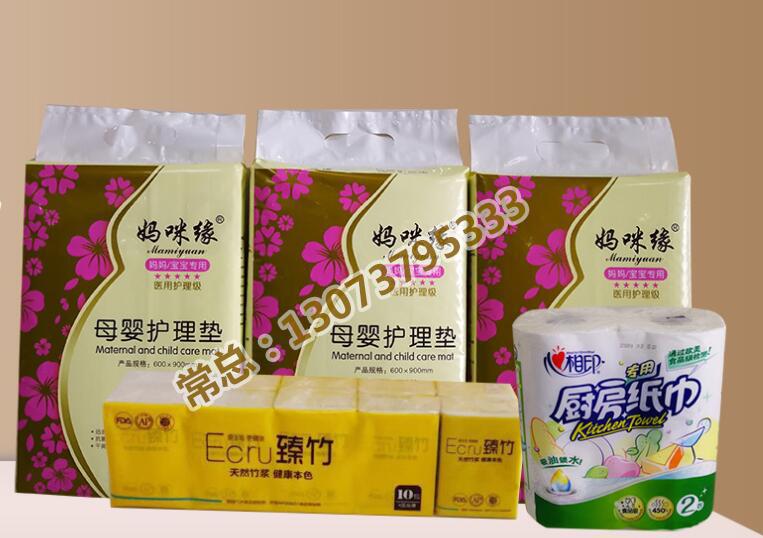 河南产妇专用纸价格,郑州产妇专用纸批发,河南产妇专用纸厂家