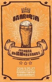 青岛精酿啤酒及设备展组织机构-哪里有专业的青岛酒酿啤酒设备展
