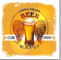 青岛酒酿展渠道-国展商务展览_服务好的青岛酒酿啤酒设备展公司