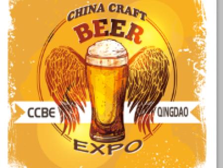 2019 中国beplay登录国 际精酿啤酒及设备展览会