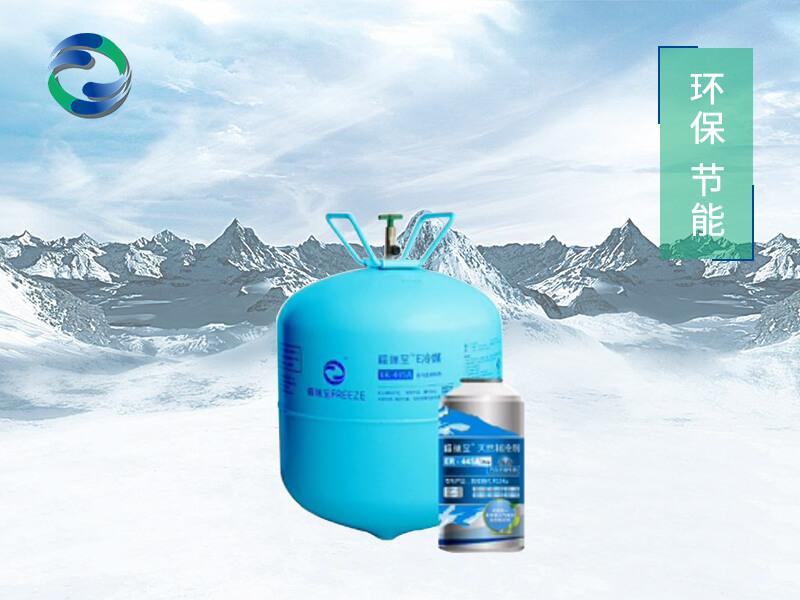 上海新型冷媒批发|高品质汽车空调冷媒制冷剂厂家直销