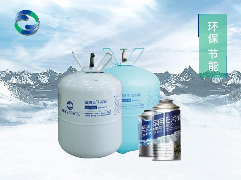 上海新型环保冷媒种类-山东高性价汽车空调冷媒制冷剂