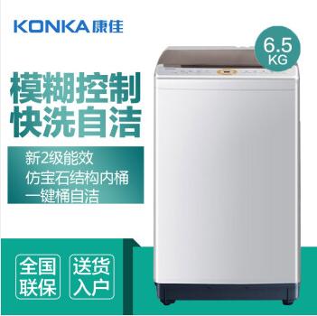 廣元四川洗衣機批發-劃算的康佳洗衣機批銷