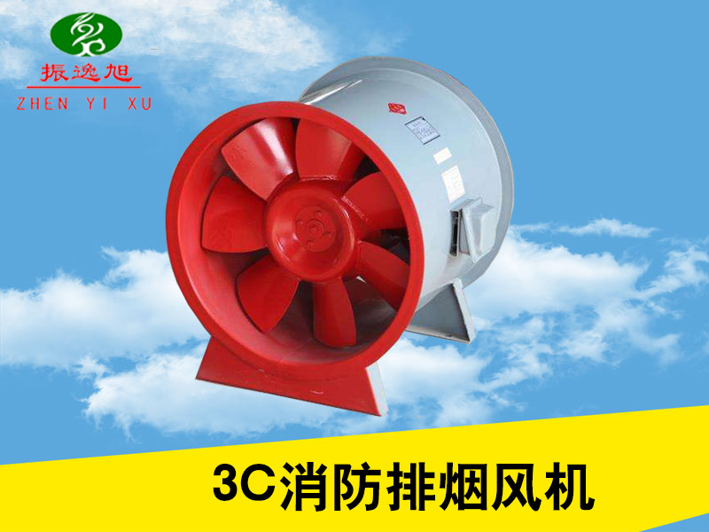 3C排烟风机批发-高质量的3C消防排烟风机推荐