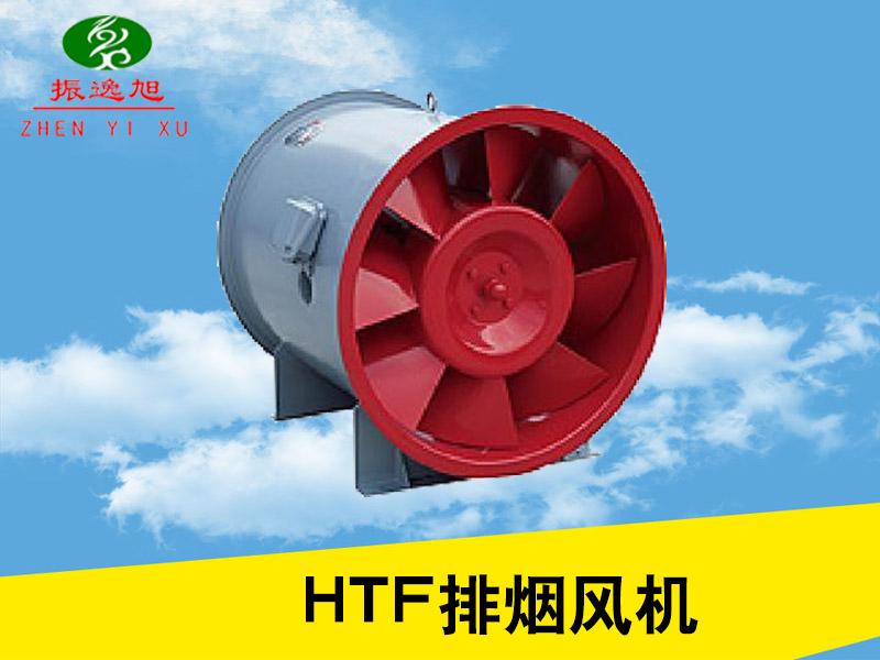 HTF排烟风机批发|报价合理的HTF排烟风机哪里买
