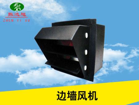 买好用的边墙风机厂家优选逸旭空调设备,现货供应