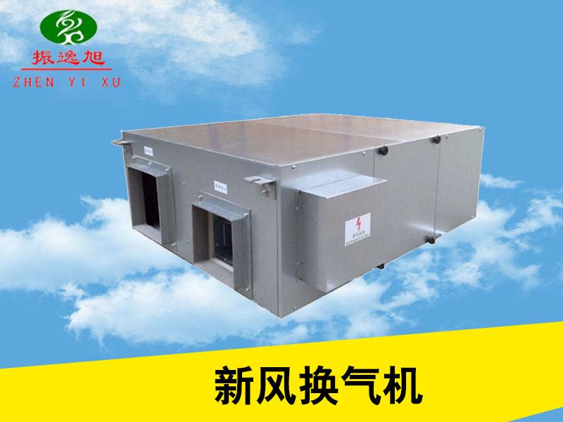 新风换气机选逸旭空调设备,价格优惠,河北新风换气机厂家