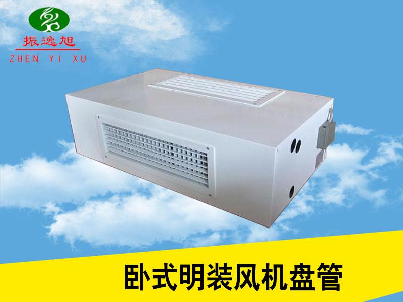 知名的卧式新风换气机供应商_逸旭空调设备,高效品质