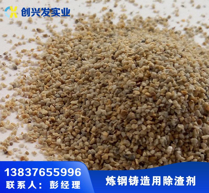淄博珍珠岩除渣剂-优良炼钢铸造用珍珠岩除渣剂供应商