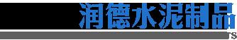 方正县润德水泥制品有限公司