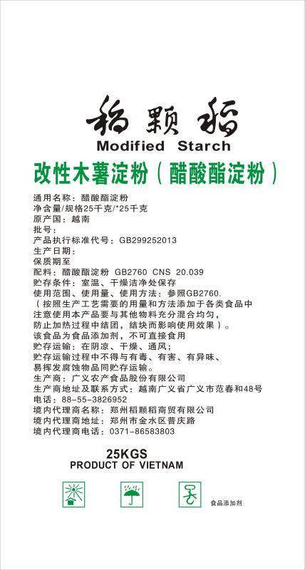 沈阳木薯淀粉厂家-郑州哪里有供应品质好的木薯改性淀粉