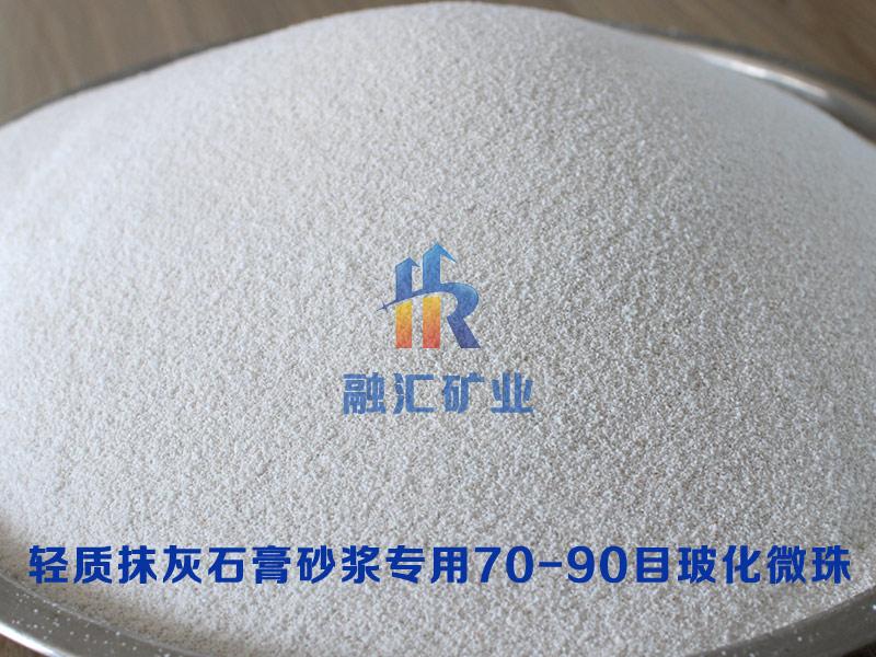 创新的70-90玻化微珠_在哪能买到好的轻质抹灰石膏砂浆专用玻化微珠