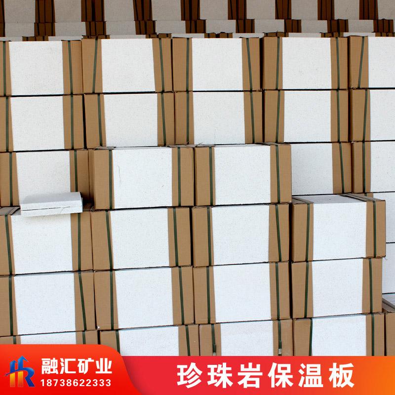 珍珠岩保温板批发价格 河南有品质的珍珠岩保温板服务商