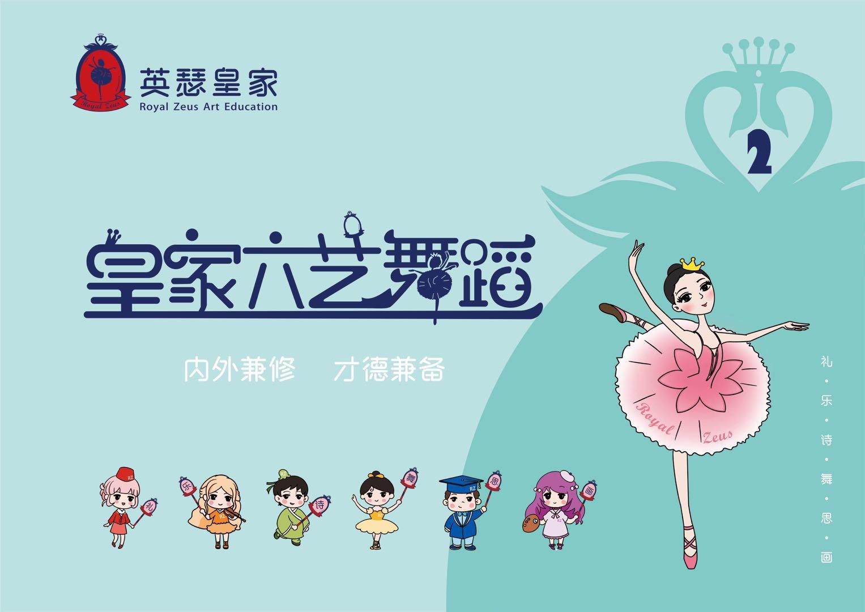 中國兒童舞蹈加盟網-哪里有提供口碑好的連鎖加盟代理